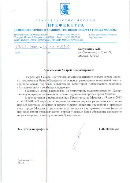 депутатские дела - 0025