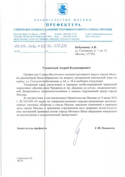 депутатские дела - 0028