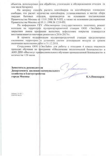 депутатские дела - 0030
