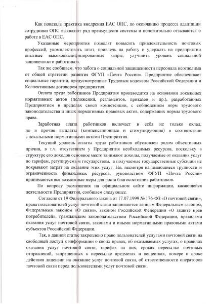 депутатские дела - 0032