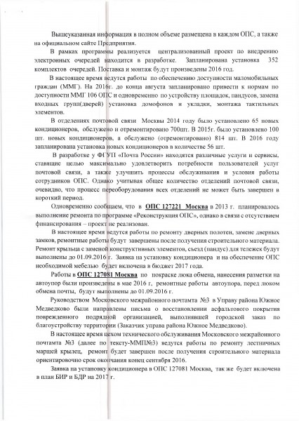 депутатские дела - 0033