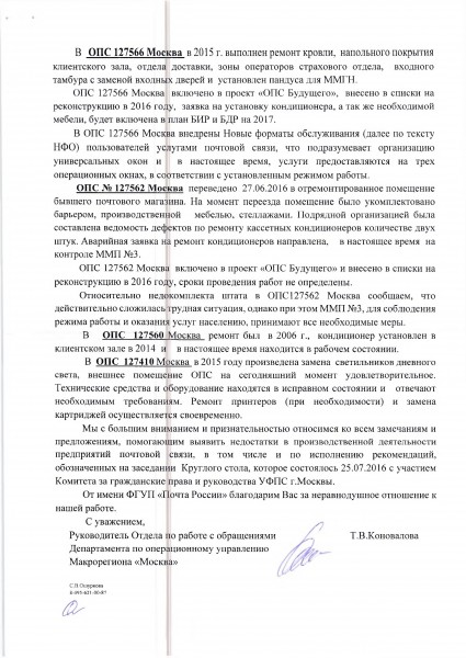 депутатские дела - 0034