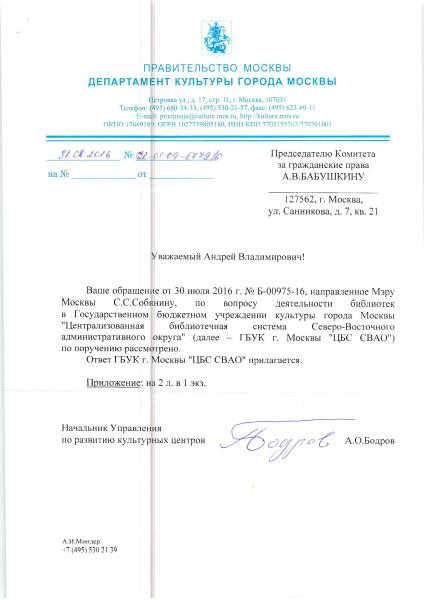 депутатские дела - 0035
