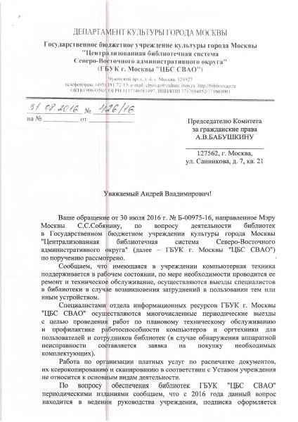 депутатские дела - 0036