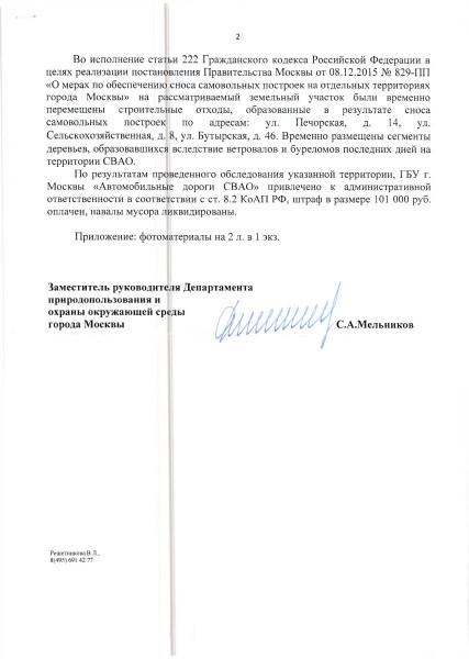 депутатские дела - 0039