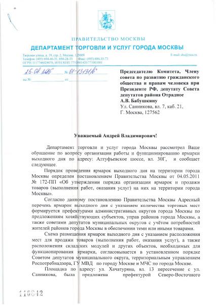 депутатские дела - 0040