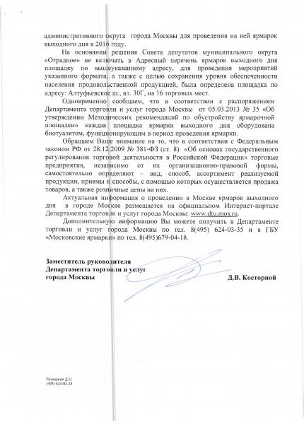 депутатские дела - 0041