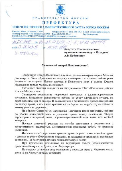 депутатские дела - 0042