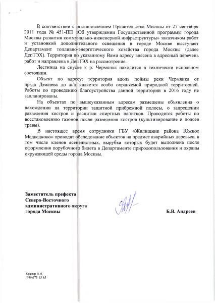 депутатские дела - 0043