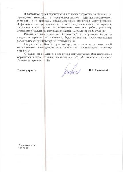 депутатские дела - 0045