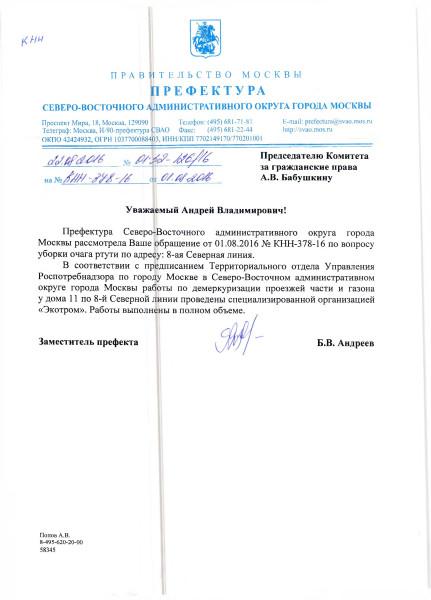 депутатские дела - 0046