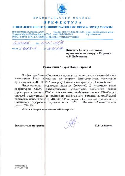 депутатские дела - 0047