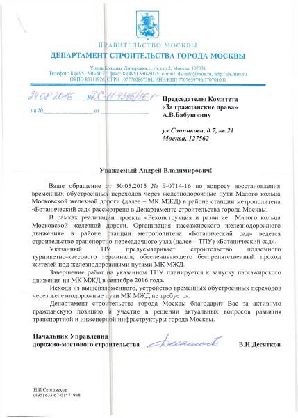 депутатские дела - 0048