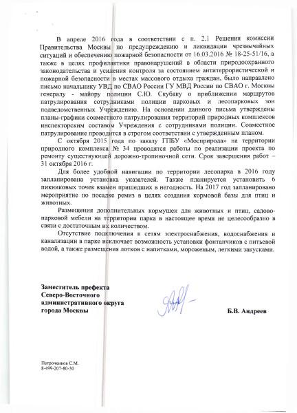 депутатские дела - 0002