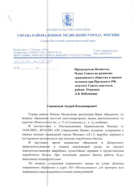 депутатские дела - 0009