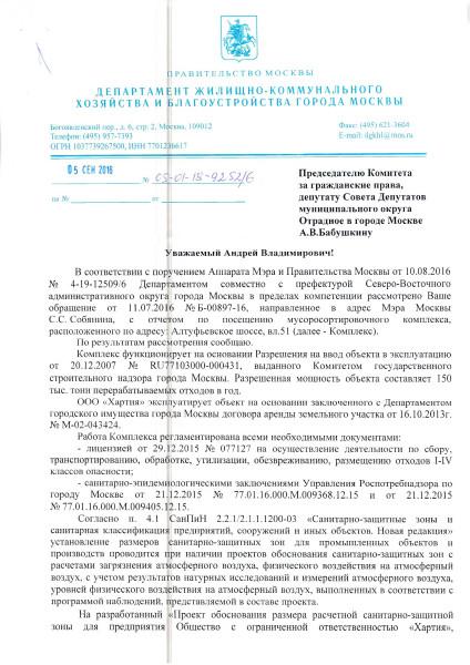 депутатские дела - 0010