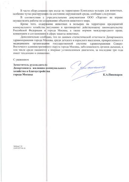 депутатские дела - 0011
