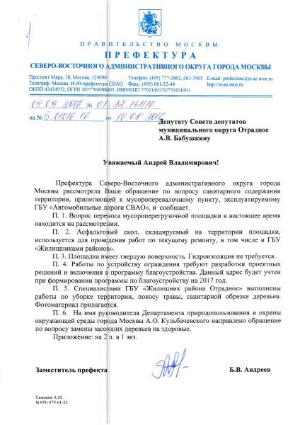 депутатские дела - 0012