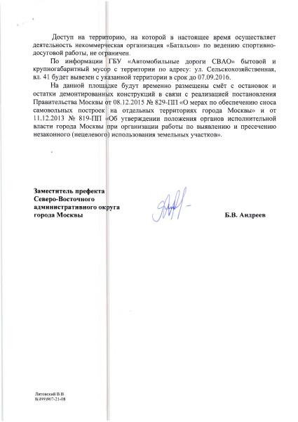 депутатские дела - 0017