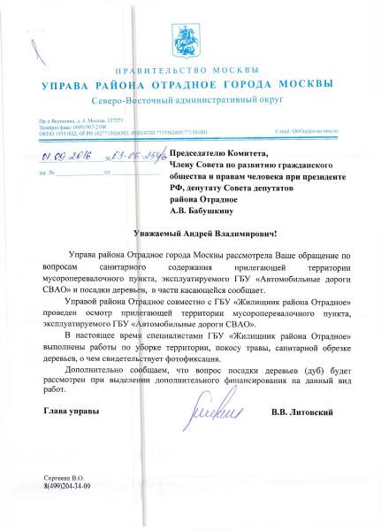 депутатские дела - 0018