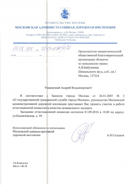 депутатские дела - 0021