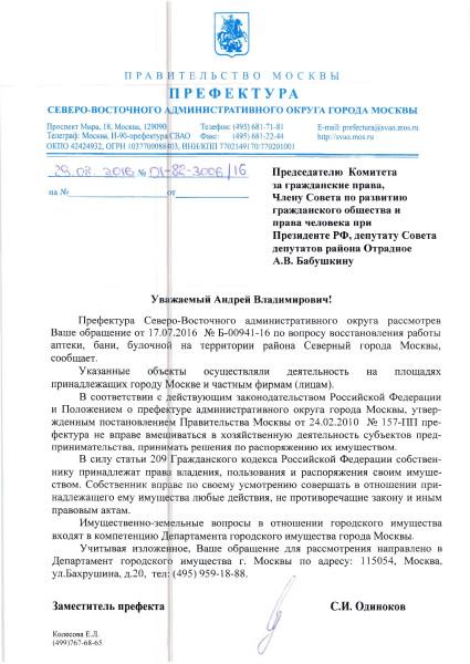 депутатские дела - 0022