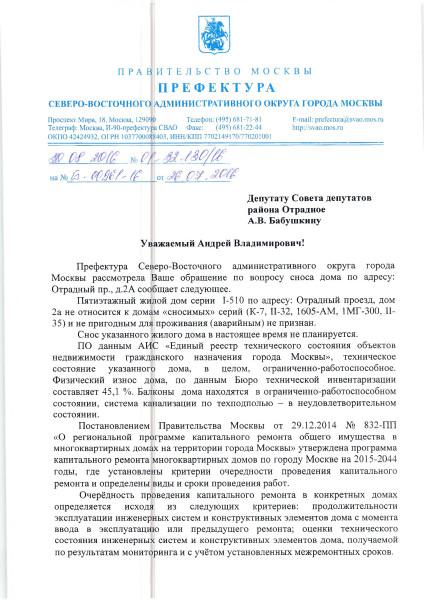 депутатские дела - 0023