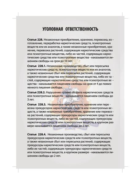 Брошюра_А5_press_1 - 0014