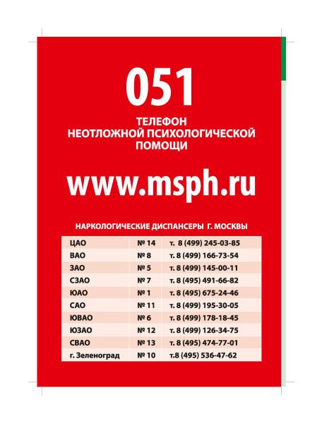 Брошюра_А5_press_1 - 0010