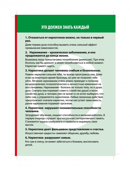 Брошюра_А5_press_1 - 0011