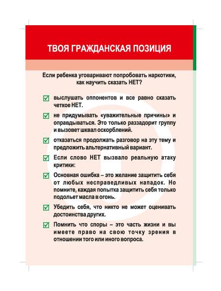 Брошюра_А5_press_1 - 0006