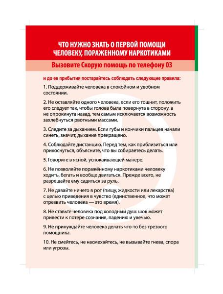 Брошюра_А5_press_1 - 0008