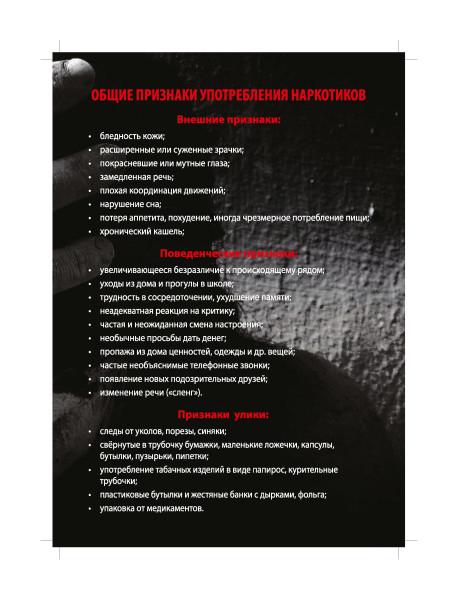Брошюра_А5_press_1 - 0003