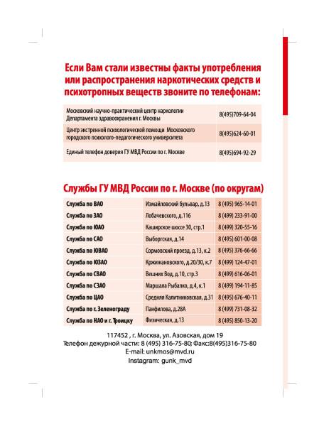 Брошюра_А5_press_1 - 0004
