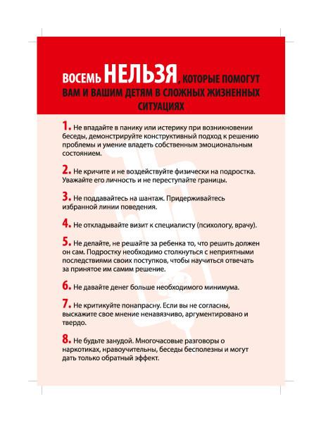 Брошюра_А5_press_1 - 0005