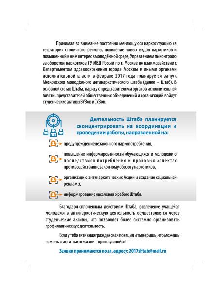 Брошюра_А5_press_1 - 0018