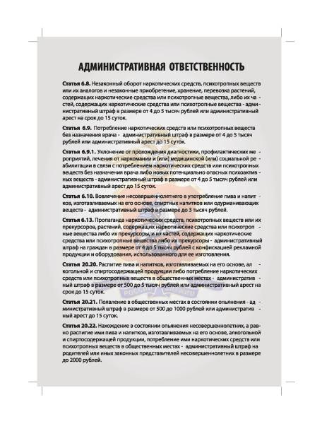Брошюра_А5_press_1 - 0016