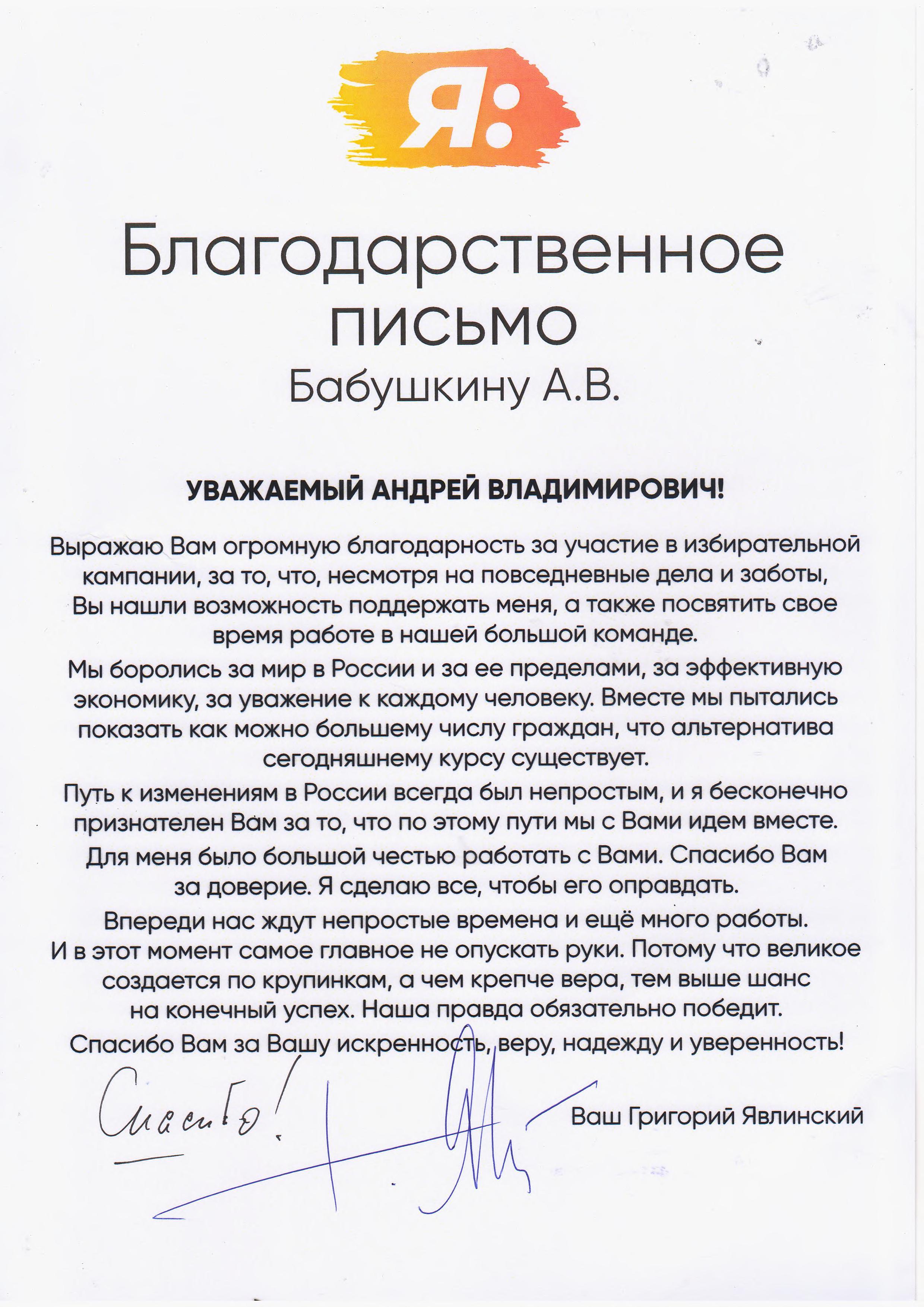 Благодарственное письмо Бабушкину А.В.