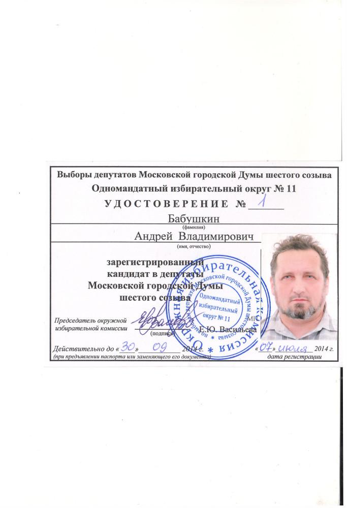 Удостоверение - 0022