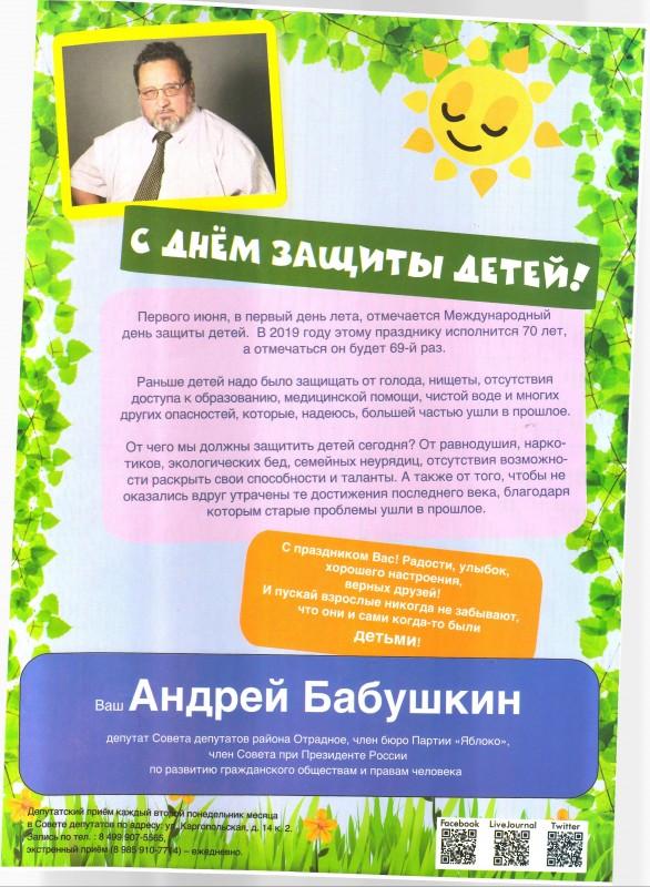 День Защиты детей.FR12