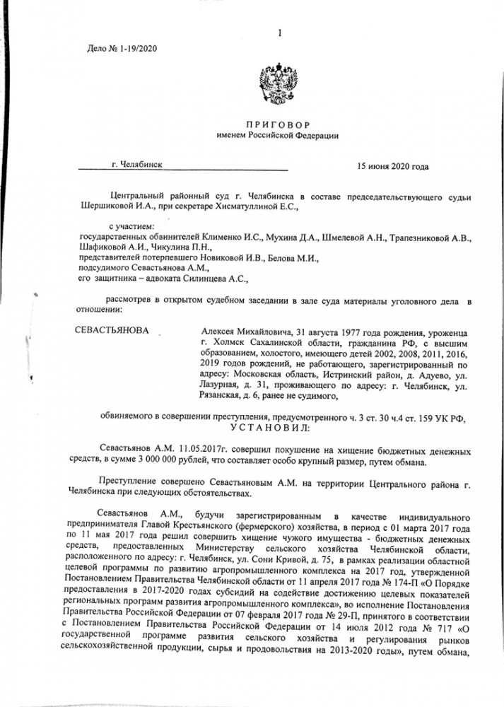 приговор Севастьянова (1)