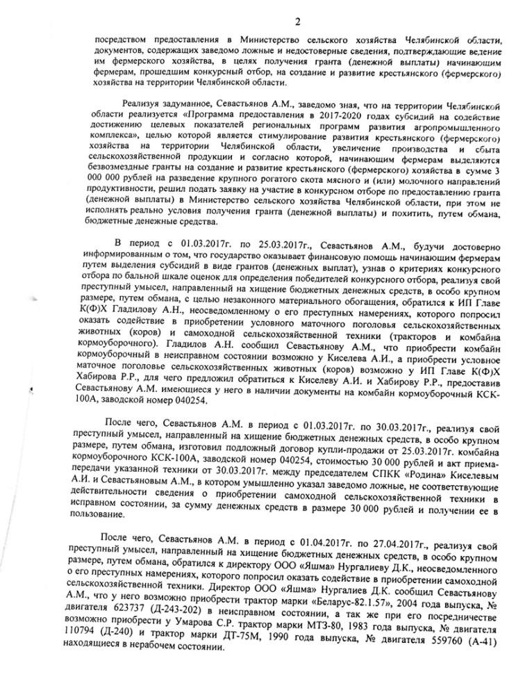 приговор Севастьянова (2)