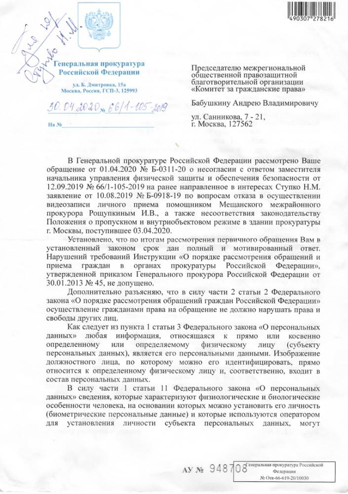 про прок# (1)