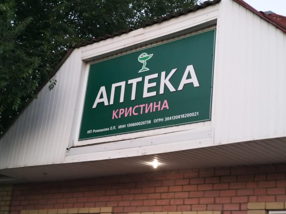 Аптека называется Кристина