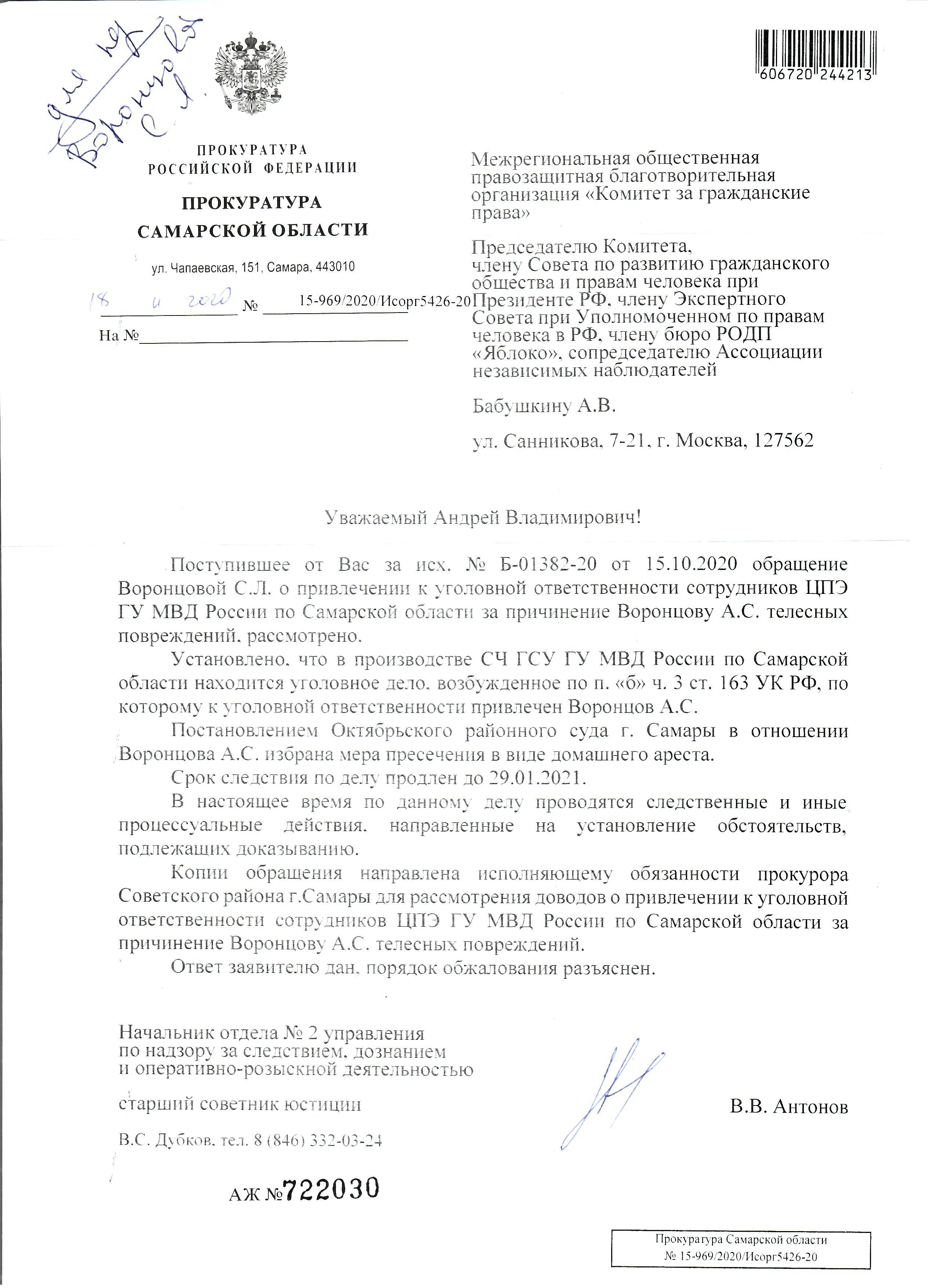 Поступил ответ о пытках Андрея Воронцова