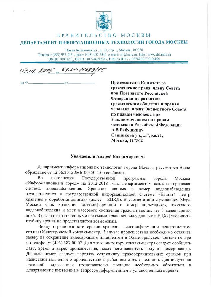 Департамент информационных технологий - 0001