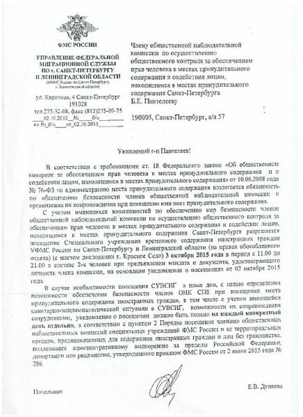 Ответ Дунаевой (1)