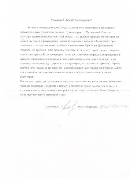 Амиров 2 - 0002