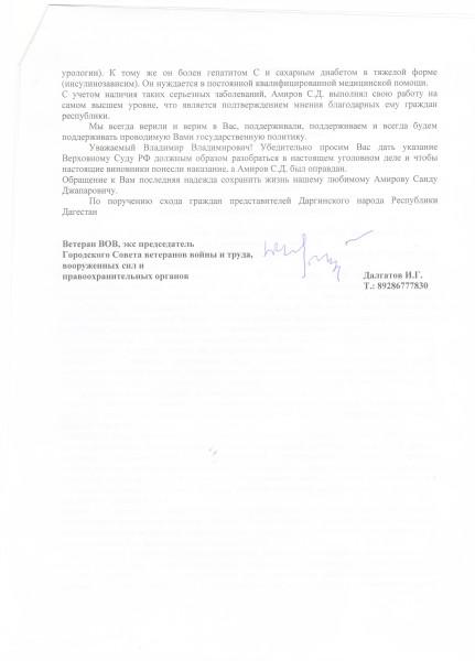 Амиров 2 - 0004