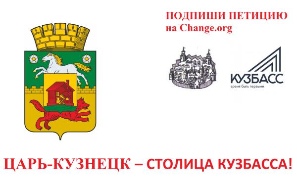tsar-kuznetsk.png